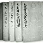Kukishin-ryu Densho